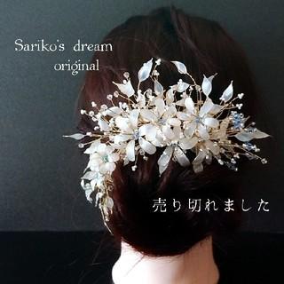 Sariko   フラワーブーケ(雪   華・セパレート)かんざし風髪飾り(ヘアアクセサリー)