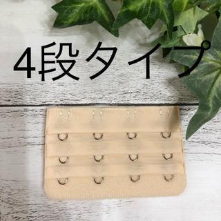 ☆新品❣️ブラジャー延長ホック 4段タイプ(ブラ)