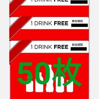 コークオン ドリンクチケット 50枚(フード/ドリンク券)