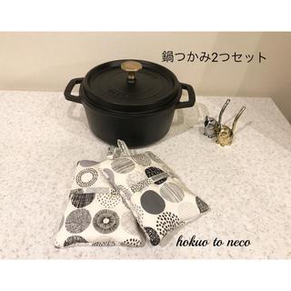鍋つかみ2つセット ✳︎ 北欧サークル シンプル(キッチン小物)