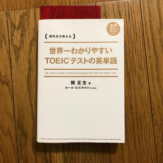 カドカワショテン(角川書店)の世界一わかりやすい toeicテストの英単語(資格/検定)