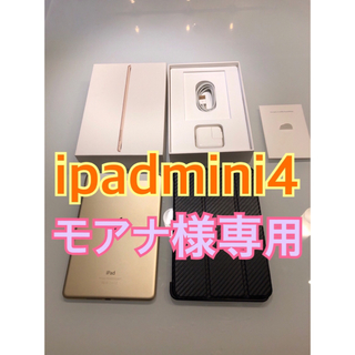 アップル(Apple)のipad mini4(タブレット)
