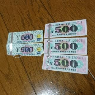 AAA様専用。タクシークーポン 2500円分(その他)