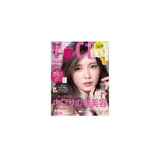 コウダンシャ(講談社)のVOCE (ヴォーチェ) 2019年4月号(ファッション)