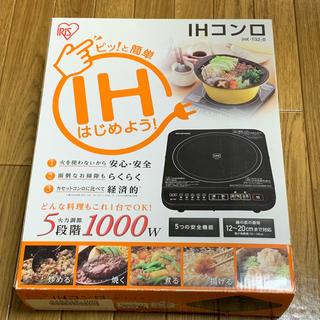 【未使用】アイリスオーヤマ IHコンロ(調理機器)