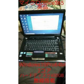 トウシバ(東芝)の東芝ダイナブックWindows10(ノートPC)