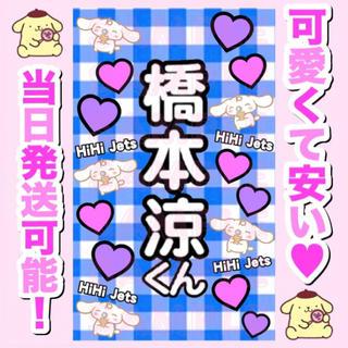 ジャニーズジュニア(ジャニーズJr.)の橋本涼 カラー キンブレシート オーダー ページ(アイドルグッズ)
