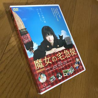 魔女の宅急便 DVD 実写(日本映画)