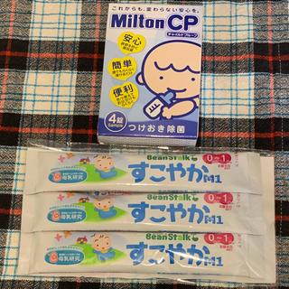すこやかM1 粉ミルク 19本 おまけミルトン(その他)