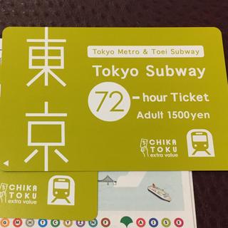 4枚セット! 新品未使用 Tokyo Subway Ticket 72時間(鉄道乗車券)
