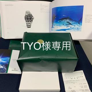 ロレックス(ROLEX)のTYO様専用【新品未使用】ロレックス  サブマリーナ ノンデイト114060 (腕時計(アナログ))