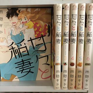 コウダンシャ(講談社)の甘々と稲妻   雨隠ギド  1〜6巻(少年漫画)