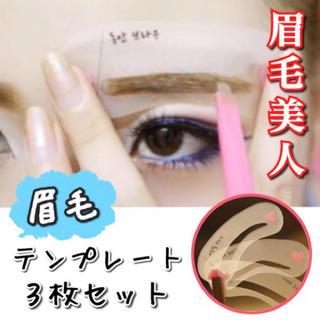 送料無料 便利!眉毛テンプレート3枚セット 眉毛美人♡(アイブロウペンシル)
