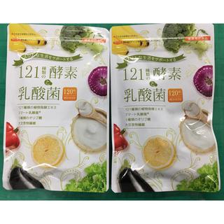 121種類の酵素と乳酸菌 ×2袋(ダイエット食品)