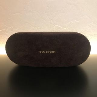 トムフォード(TOM FORD)のトムフォード メガネケース(サングラス/メガネ)