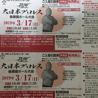 値下げ!3/17 大日本プロレス 後楽園ホール(2枚)(格闘技/プロレス)