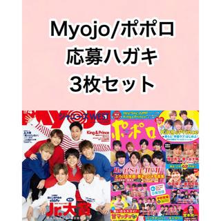 ジャニーズ(Johnny's)のMyojo/ポポロ 応募ハガキ 3枚セット(アイドルグッズ)