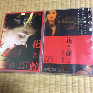 花と蛇・花と蛇2パリ静子 2枚セット(日本映画)