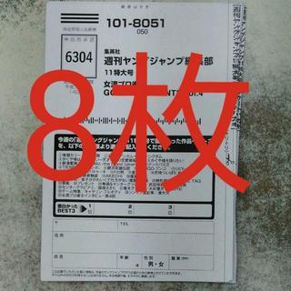 週刊ヤングジャンプ11号 アンケートハガキ8枚セット