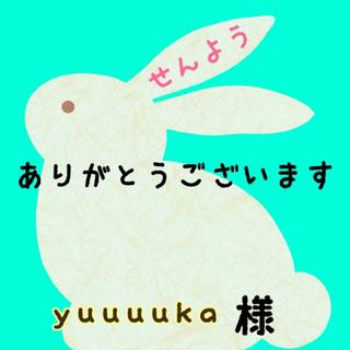 yuuuuka様専用ページ✱3枚(ネームタグ)