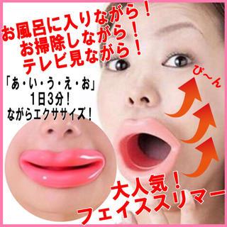 ほうれい線 口角 表情筋 顔痩せ 小顔 たるみ リフトアップ フェイススリマー(エクササイズ用品)