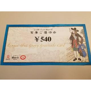 リンガーハットグループ株主優待 「食事ご優待券540円」8枚(4,320円相当)(レストラン/食事券)