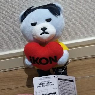 アイコン(iKON)のiKON アイコン ハートハグぬいぐるみ マスコット KRUNK クランク(ミュージシャン)