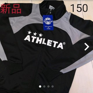 アスレタ(ATHLETA)のアスレタ 150 ジャージ上のみ(ジャケット/上着)