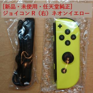 ニンテンドースイッチ(Nintendo Switch)の[新品・未使用]ジョイコン R(右)ネオンイエロー(家庭用ゲーム本体)
