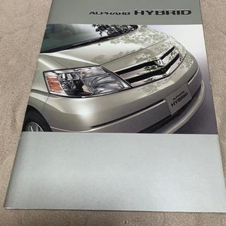 トヨタ(トヨタ)の2005年アルファードハイブリッドカタログ(カタログ/マニュアル)