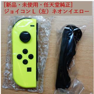 ニンテンドースイッチ(Nintendo Switch)の[新品・未使用]ジョイコン L(左)ネオンイエロー(家庭用ゲーム本体)