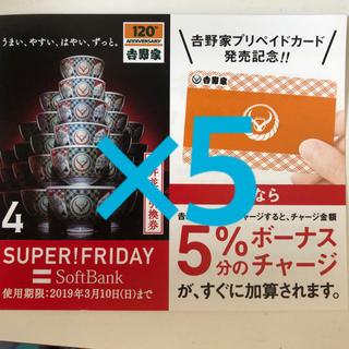 吉野家 牛丼 引換券(フード/ドリンク券)