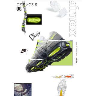 ナイキ(NIKE)のNIKE AIR MAX 95 OG  シュプリーム・ジョーダン好きな方にも。(スニーカー)