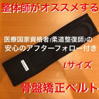 骨盤矯正ベルト Lサイズ(90〜105㎝)(マタニティ下着)