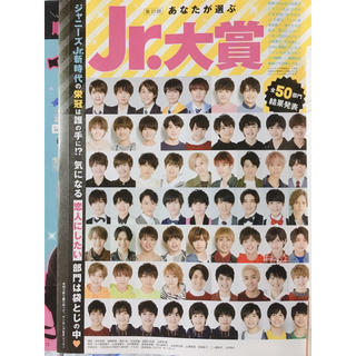 ジャニーズジュニア(ジャニーズJr.)の《4月号》Myojo Jr大賞(アイドルグッズ)