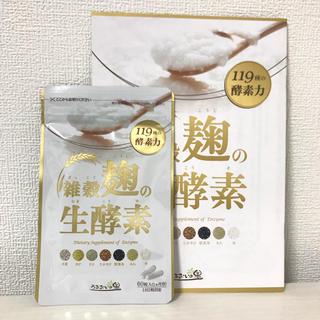 うるおいの里 雑穀麹の生酵素(ダイエット食品)
