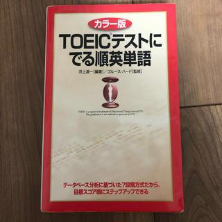 カドカワショテン(角川書店)のTOEIC  単語帳(資格/検定)