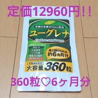 送料込み 新品未開封 ユーグレナ 360粒 6ヶ月分(ダイエット食品)