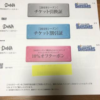 ヨコハマディーエヌエーベイスターズ(横浜DeNAベイスターズ)の横浜DNAベイスターズ 株主優待券(その他)