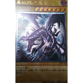 真紅眼の黒竜レッドアイズブラックドラゴンアルティメットレア遊戯王カード(その他)