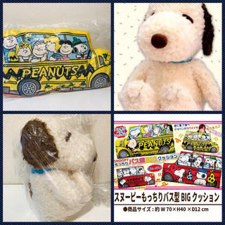 スヌーピー(SNOOPY)のスヌーピー SNOOPY バス型BIGクッション&ローズボアぬいぐるみ(キャラクターグッズ)