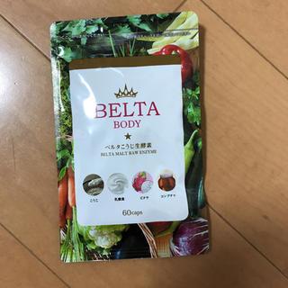 ベルタこうじ生酵素(ダイエット食品)