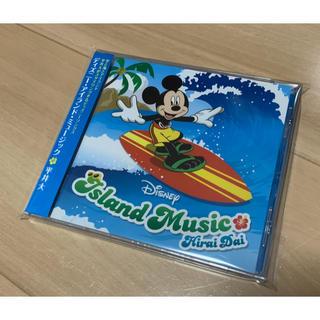 ディズニー(Disney)のCD ディズニー・アイランド・ミュージック 平井大(ポップス/ロック(邦楽))