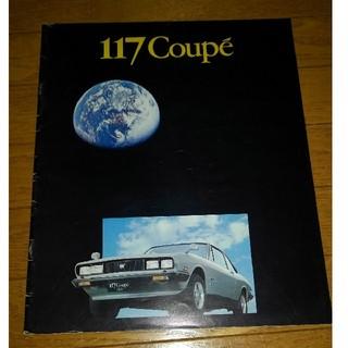 イスズ(いすゞ)のいすゞ 117Coupeカタログ(カタログ/マニュアル)
