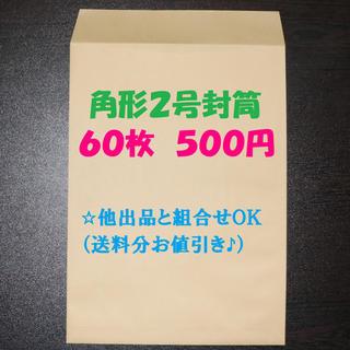 封筒 角形2号 60枚(ラッピング/包装)
