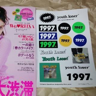youth loser 秒で売り切れた幻のステッカー vivi 3月号 付録(ファッション)