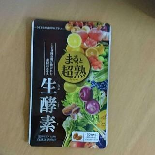 まるっと超熟生酵素 新品未開封!(ダイエット食品)