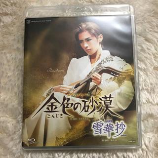 宝塚 雪華抄 金色の砂漠 ブルーレイ ※DVDではありません(その他)