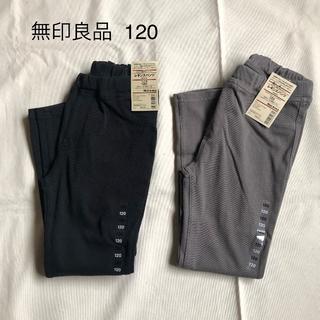 ムジルシリョウヒン(MUJI (無印良品))の無印良品 MUJI レギンスパンツ 120 新品タグ付き 2枚セット(パンツ/スパッツ)