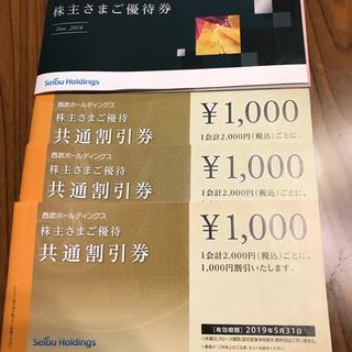 西武 株主優待 共通割引券(その他)